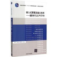 嵌入式原理及接口技术--递阶学习之LPC2103