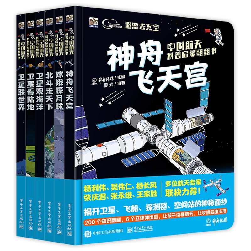 中国航天科普启蒙翻翻书(全6册套装)(当当独家附赠太空种子+明信片)中国航天科普启蒙绘本,让孩子读懂航天。中国首位飞天航天员杨利伟联袂多位航天领域专家力荐!200个知识翻翻,6个立体弹出图,让航天知识的表达更加生动有趣。(小猛犸童书出品)