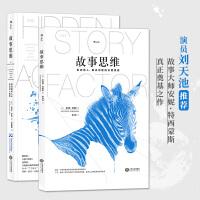 故事思维:影响他人、解决问题的关键技能+如何解读人心,说出动人故事(套装共2册)