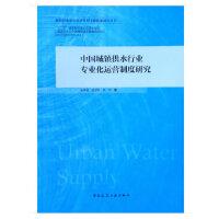中国城镇供水行业专业化运营制度研究