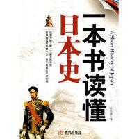 一本书读懂日本史 9787802512993