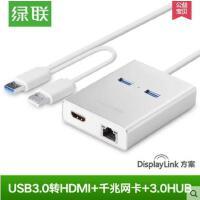 【支持礼品卡】绿联usb3.0转hdmi外置显卡USB转HDMI高清转换线HUB分线器千兆网卡