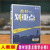 2020春版 教材划重点 高中数学 必修5人教版RJ