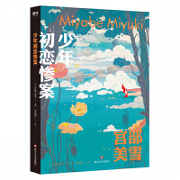 少年初恋惨案 日本国民作家、推理天后宫部美雪超搞笑的神反转推理小说 我们的成长是从直面他人内心的恶意开始的 侦探悬疑推