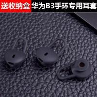 适用于Huawei华为B3 B5智能手环耳机套耳帽蓝牙耳机硅胶套配件