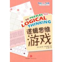 思维游戏魔法书:逻辑思维游戏