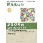 现代晶体学.第1卷,晶体学基础:对称性和晶体学方法