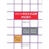 2012中国文化品牌评估报告