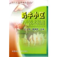 奶牛小区生产技术指南――奶牛全方位养殖技术丛书