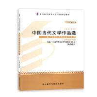 【正版】自考教材 自考 00531 中国当代文学作品选 陈思和 外语教学与研究出版社