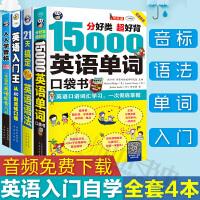 【套装4本】零基础英语自学教材 英语入门王+15000单词+音标+英语语法 0从零开始学习英文口语书籍 把你的英语用起