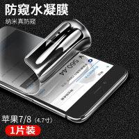 20190702045008970苹果7钢化膜iphone7plus防窥膜苹果8水凝膜plus防偷窥七八i8全包边7p