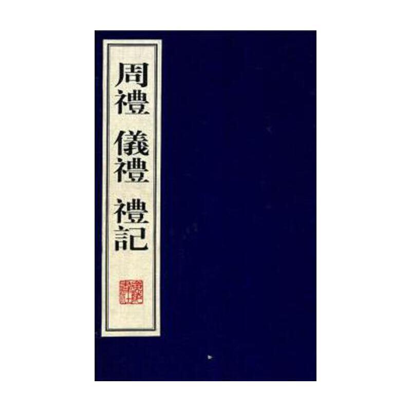 周礼·礼记·仪礼(线装4册 宣纸6开)