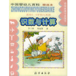 识数与计算(适合2-5岁幼儿阅读)――中国婴幼儿百科精选本(注音版)