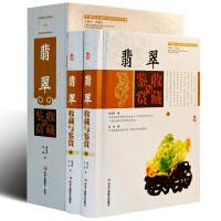 翡翠收藏与鉴赏(上卷、下卷)(东方独有的富贵之器,智慧深藏的独特之美!)