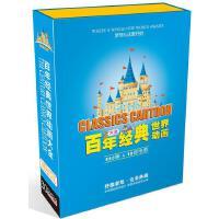 官方正版 百年经典世界动画大全 30DVD9