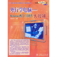 【旧书二手书8新正版】 外行学电脑:Windows热门大 9787508319063 唯美科技著 中国