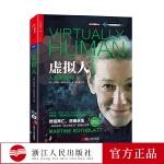 【出版社自营】虚拟人 人工智能人机智能机器人时代书籍 传统行业转型书籍 虚拟化现实书籍 一幅人类未来思维永生的大图景机