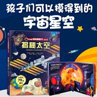 揭秘太空 乐乐趣揭秘系列儿童3d立体书翻翻书 3-6-10-12岁小学生课外读物关于宇宙太空航天的图书 天文学类 绘本