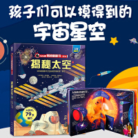 乐乐趣揭秘翻翻书揭秘系列第二辑揭秘太空儿童探索宇宙星球奥秘百科全书幼儿绘本关于外太空黑洞书籍儿童3D立体书3-6-10岁