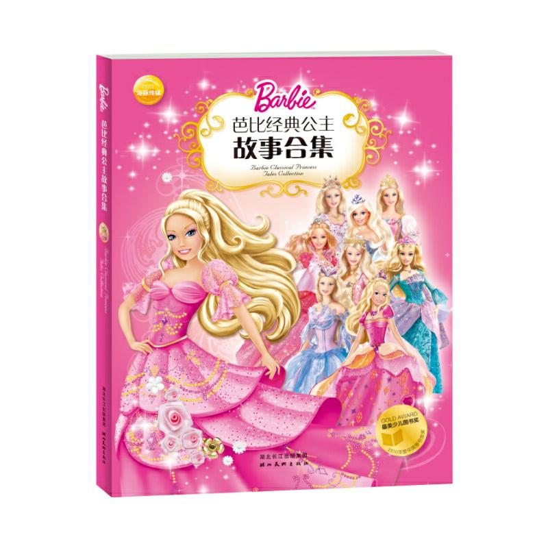 """芭比经典公主故事合集1 获""""2010年度中国图书金奖"""",芭比旗下具有代表性的精装故事书。汇集超多公主和仙子的故事盛宴,值得公主迷珍藏。"""
