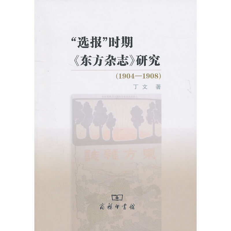 """""""选报""""时期《东方杂志》研究"""