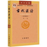 古代汉语(校订重排本) 第一册 9787101000825 中华书局 王力 主编,吉常宏 等编