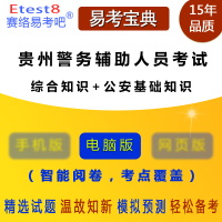 2021年贵州警务辅助人员招聘考试(综合知识+公安基础知识)易考宝典软件