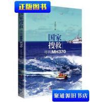【旧书二手书9成新】国家搜救:寻找MH370 /于宛尼 著 中国工人出版社