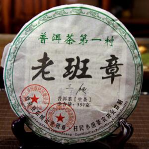 2008年 三爬老班章 生茶 357g/饼 7饼
