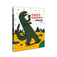 蒲蒲兰绘本馆 宫西达也温馨恐龙故事系列:你看起来好像很好吃(4开超大地板书)