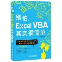 【二手书8成新】别怕,Excel VBA其实很简单(基础学习全新版 Excel 之家 人民邮电出版社