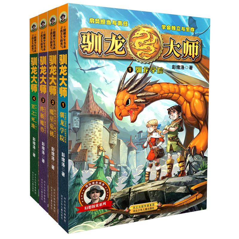 驯龙大师(套装4册) 探险家彭绪洛幻想探索系列,肩负担当与责任,学会独立与生存。青少年励志成长、品格形成之书。