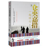 【旧书二手书8成新】与仓央嘉措一起修行 聂晓阳 华夏出版社 9787508064628