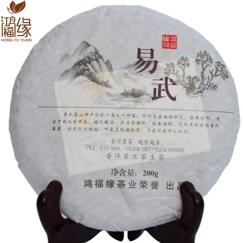 2014年鸿福缘易武普洱茶生茶200克/饼 2饼