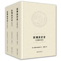 欧洲风化史(插图本)(套装共3册)风流世纪/资产阶级时代/文艺复兴时代