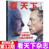 【2020年17期现货】Vista看天下杂志2020年6月28日第17期总第492期 肖战的粉与黑