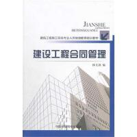 建设工程合同管理 中国环境科学出版社