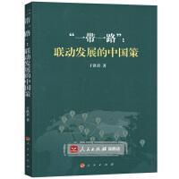 """【人民出版社】""""一带一路"""":联动发展的中国策"""