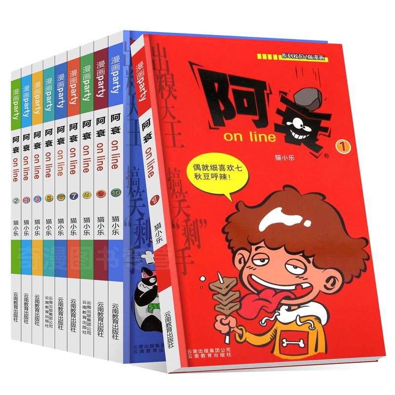 正版  阿衰漫画全集1-10全集共10册漫画书图书漫画彩色儿童读物书籍8-9-10-12岁童书漫画书爆笑校园40动漫画图书籍 阿衰1-10 正版印刷