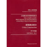 【二手书8成新】《工程建设标准强制性条文(城镇建设部分》2013年版 住房和城乡建设部强制性条文协调委员会 中国建筑工