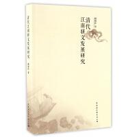 清代江南骈文发展研究
