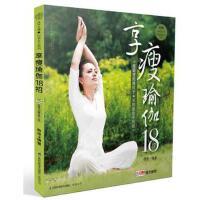 【二手书8成新】享瘦瑜伽18招--连环画学瑜伽,让你张弛有度。轻松的阅读,的效果,附赠大餐级食谱 韩俊 暂无
