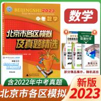 2021版北京中考语文数学英语新课标北京市各区模拟及真题精选中考语文数学英语模拟试题汇编