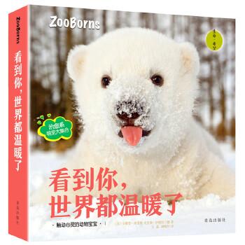 看到你,世界都温暖了 赠5张动物萌卡。妈妈群热转的Zooborns动物书独家中文版,专业摄影师抓拍罕见动物宝宝萌照,传递温暖正能量。附萌宝小档案,看动物宝宝趣事一箩筐。快来和奇妙的朋友亲密接触吧!