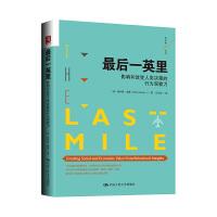 最后一英里:影响和改变人类决策的行为洞察力