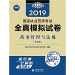 2019国家执业药师考试用书中西药教材 全真模拟试卷 药事管理与法规(第五版)