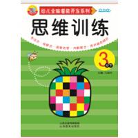 9787544065429-幼儿全脑潜能开发系列-思维训练-3岁下(wu) 马亚利 山西教育出版社