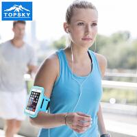 Topsky/远行客跑步手机臂包运动手臂包臂袋苹果6s健身装备臂带男女臂套手腕包