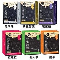 我的心机 黑面膜全套组8片*6盒 台湾补水保湿提亮肤色细致滋润润泽紧致面膜